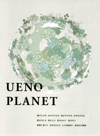 20160724Ueno Planet 海报集
