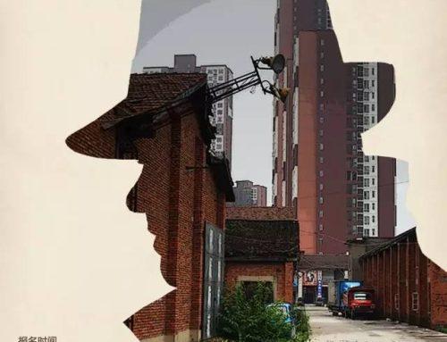 """""""未来城市中心""""改造规划设计方案竞赛"""
