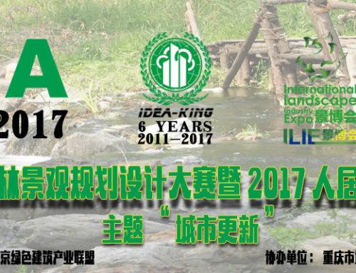 第七届艾景奖国际景观设计大赛