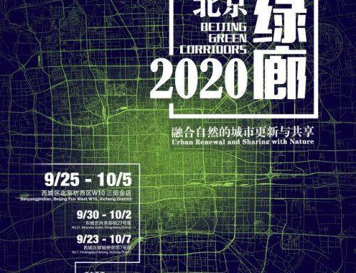 2017北京国际设计周 • 北京绿廊2020——融合自然的城市更新与共享